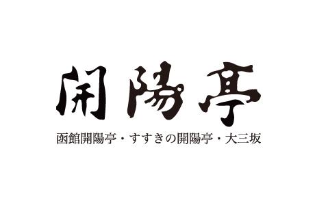 2018_kaiyoutei