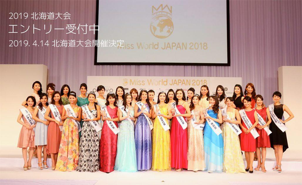 ミス ワールド ジャパン 北海道